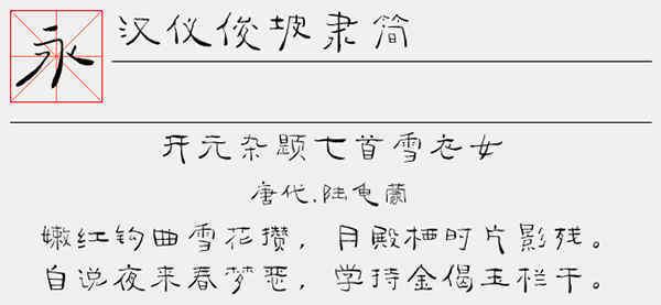 汉仪俊坡隶简字体