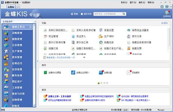 金蝶kis专业版14.0注册机