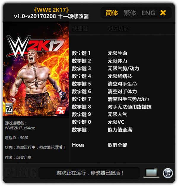 WWE2K17修改器