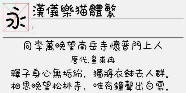 汉仪乐猫体繁字体