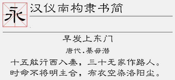 汉仪南构隶书简字体