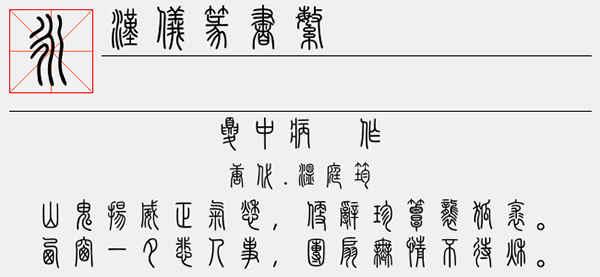 汉仪篆书繁字体