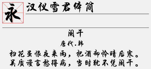 汉仪雪君体简字体