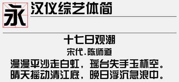 汉仪综艺体简字体