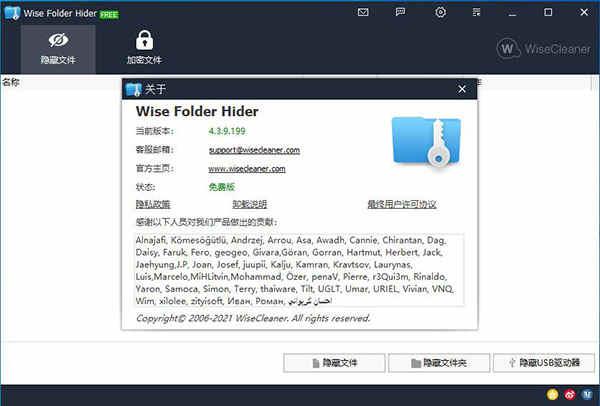 文件加密软件(Wise Folder Hider)