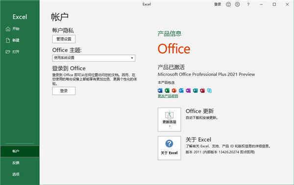 office2021专业增强版激活密钥