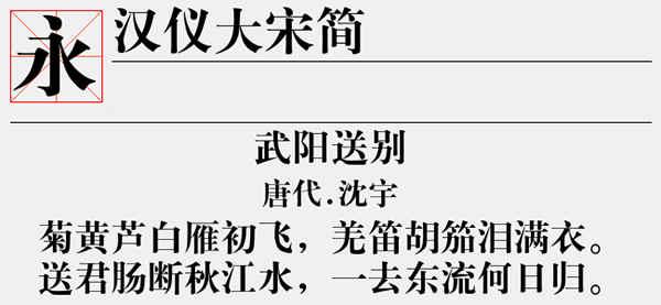 汉仪大宋简字体