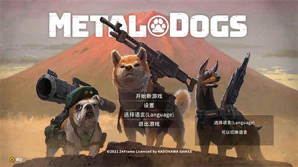 重装机犬中文版
