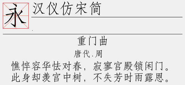 汉仪仿宋简字体
