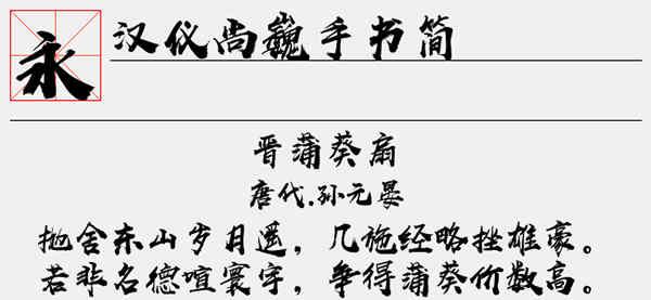 汉仪尚巍手书简字体