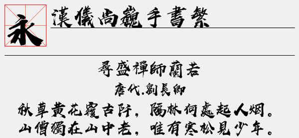 汉仪尚巍手书繁字体