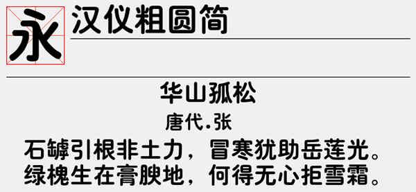 汉仪粗圆简字体