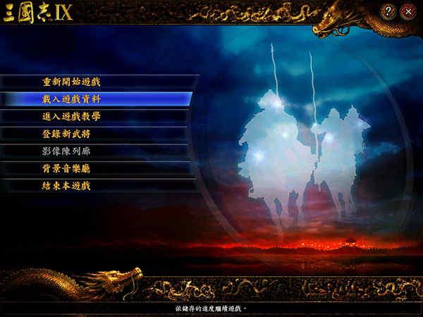 三国志9威力加强版单机游戏下载
