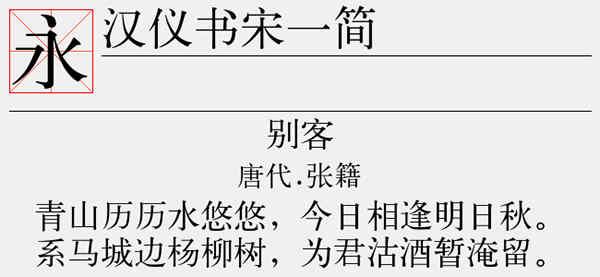 汉仪书宋一简字体