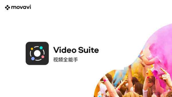 Video Suite 2022破解版