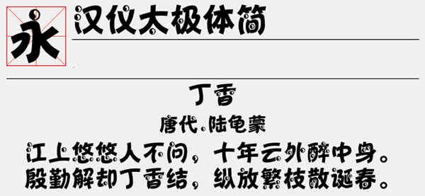汉仪太极体简字体
