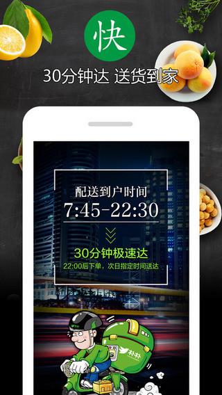 朴朴超市app